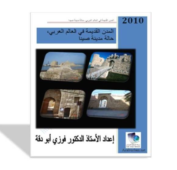 المدن التاريخية المأهولة في العالم العربي، حالة مدينة صيدا القديمة