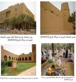 من الاندثار إلى الاستثمار.. التجربة الواعدة بالمملكة العربية السعودية  للحفاظ على التراث العمراني